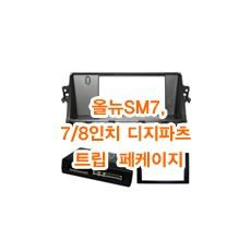(L6S1형)ALL New SM7, 7인치/8인치 디지트립페케이지